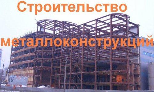 Строительство металлоконструкций в Дзержинске. Строительные металлоконструкции
